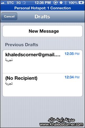 d71c2557d2de1 بعد الدخول على برنامج الـ Mail نقوم بالضغط والتعليق على ايقونة كتابة  الرسائل الجديدة في اسفل يمين الشاشة