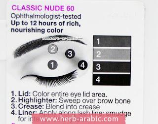 طريقة وضع ظل عين طبيعي