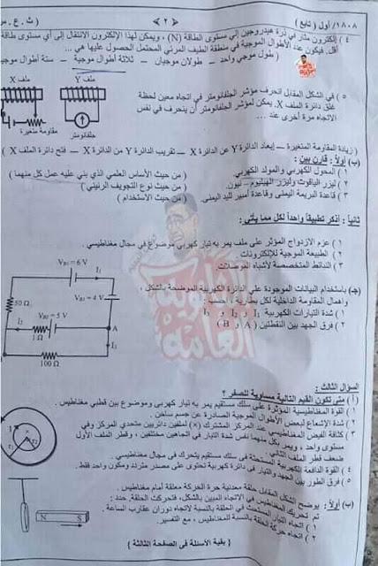 امتحان فيزياء السودان2019 لطلاب الثانوية العامة