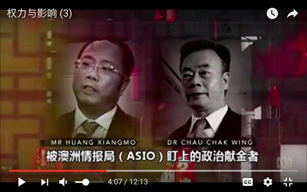 被澳洲情报局(ASIO)盯上对政治献金者,左为黄向墨,右为周泽荣。(视频截图)