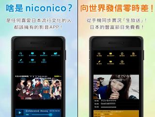 日本節目直播電視 App! niconico Apk Download 3.15.0 for Android Apps - 應用下載