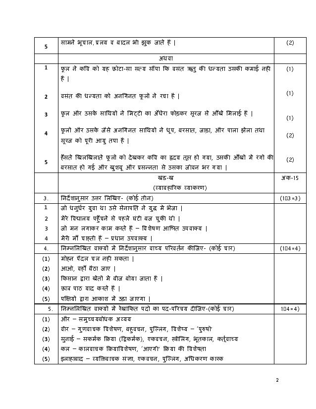 Hindi A 2019 2019 marking scheme & Answer Page-02