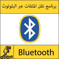 تحميل برنامج bluetooth للكمبيوتر مجانا