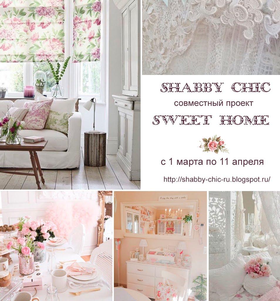 СП Sweet Home