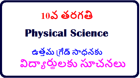 10వ తరగతి విద్యార్థులకు సూచనలు In Physical Science/2018/12/SSC-10th-class-instructions-to-students-in-physical-science-subject-to-get-good-marks.html
