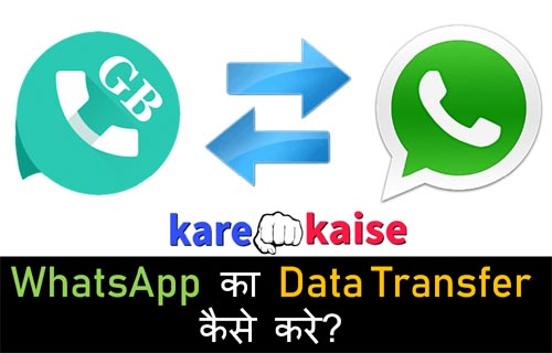 whatsapp-data-transfer-kaise-kare