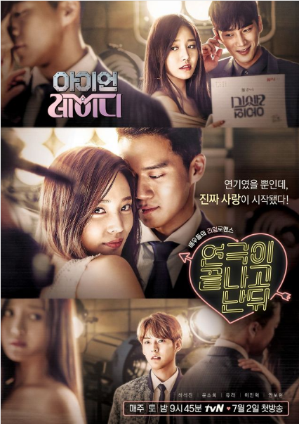 Sinopsis Drama Korea Terbaru : After the Play Ends - Iron Lady (2016)