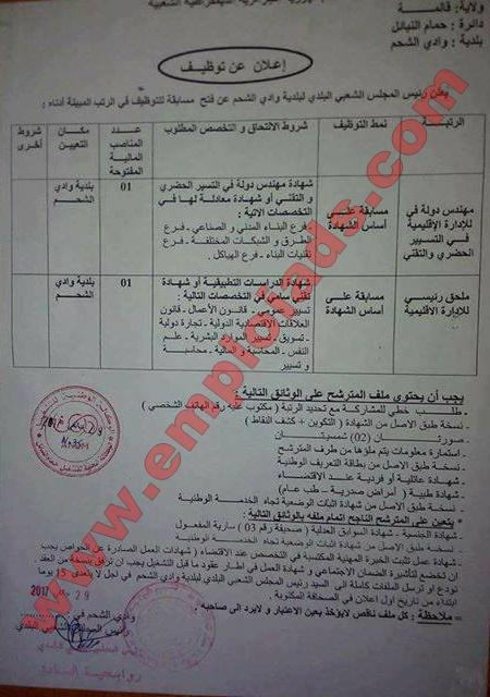 اعلان عن مسابقة توظيف في بلدية واد الشحم ولاية قالمة فيفري 2017
