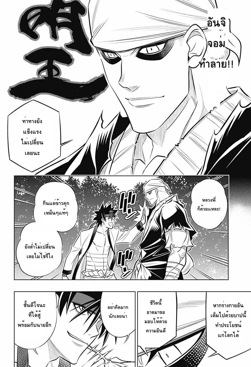 อ่านการ์ตูน Rurouni Kenshin: Hokkaido Arc ตอนที่ 14 หน้าที่ 16