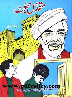 Muqadas Jhoot by Rajinder Singh Bedi