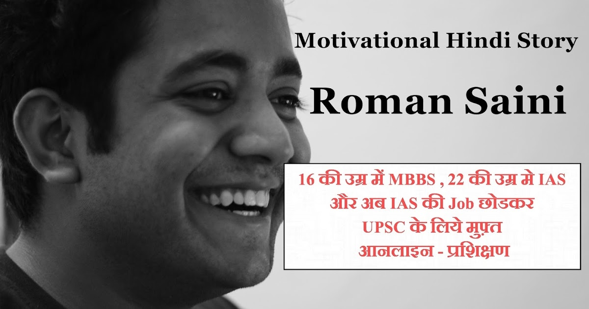 Motivational Quotes For Ias Aspirants In Hindi: Competitive Students Corner: IAS
