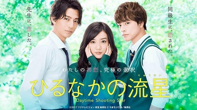 Suzume Yosano (Mei Nagano) adalah siswa kelas satu SMA. Dia tinggal di pedesaan, tapi karena orang tuanya pindah ke luar negeri untuk bekerja, Suzume sekarang tinggal di Tokyo bersama pamannya (Ryuta Sato). Suzume tidak pernah memiliki pacar sebelumnya, tapi dia memiliki perasaan pada guru wali kelasnya, Satsuki Shishio (Shohei Miura). Sementara itu, teman sekelasnya, Daiki Mamura (Aran Shirahama), tertarik pada Suzume.
