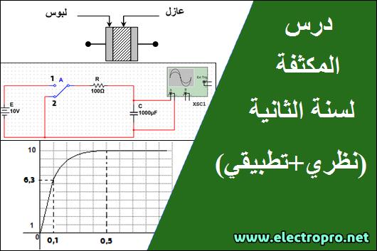 درس المكثفة condensateur