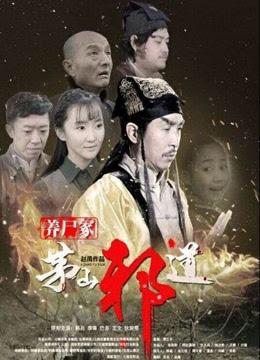 Download Maoshan XieDao Zhi Yang Shi Zhong (2016) 720p HDRip Subtitle Indonesia