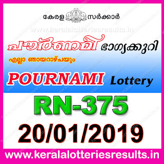 "keralalotteriesresults.in, ""kerala lottery result 20 01 2019 pournami RN 375"" 20th January 2019 Result, kerala lottery, kl result, yesterday lottery results, lotteries results, keralalotteries, kerala lottery, keralalotteryresult, kerala lottery result, kerala lottery result live, kerala lottery today, kerala lottery result today, kerala lottery results today, today kerala lottery result, 20 01 2019, 20.01.2019, kerala lottery result 20-01-2019, pournami lottery results, kerala lottery result today pournami, pournami lottery result, kerala lottery result pournami today, kerala lottery pournami today result, pournami kerala lottery result, pournami lottery RN 375 results 20-01-2019, pournami lottery RN 375, live pournami lottery RN-375, pournami lottery, 20/01/2019 kerala lottery today result pournami, pournami lottery RN-375 20/01/2019, today pournami lottery result, pournami lottery today result, pournami lottery results today, today kerala lottery result pournami, kerala lottery results today pournami, pournami lottery today, today lottery result pournami, pournami lottery result today, kerala lottery result live, kerala lottery bumper result, kerala lottery result yesterday, kerala lottery result today, kerala online lottery results, kerala lottery draw, kerala lottery results, kerala state lottery today, kerala lottare, kerala lottery result, lottery today, kerala lottery today draw result"