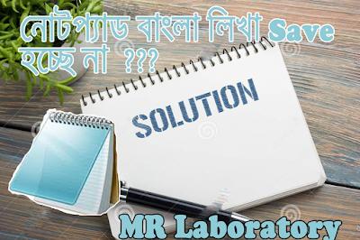 নোটপ্যাড এ বাংলা লিখা Save হচ্ছে না ??? Notepad in Bangla Writing is not being saved ??? solution - MR Laboratory