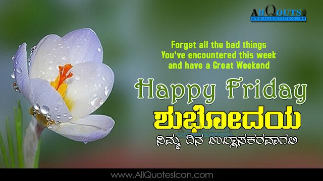 Good Morning Kannada Hd Wallpapers Best Hd Wallpaper