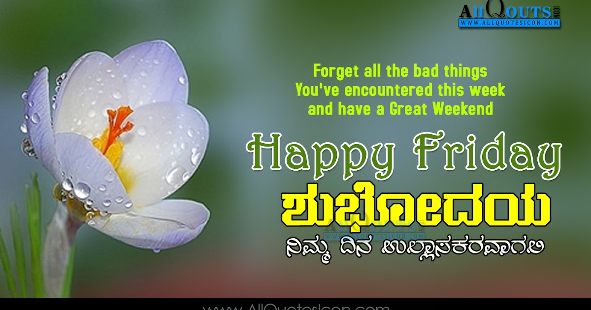 Happy Friday Quotes Images Best Kannada Good Morning Quotes