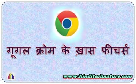Google-chrome-ke-khaas-features.