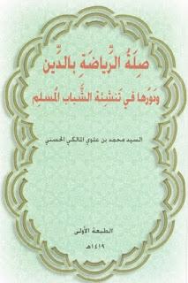 Shilah al-Riyadah bi al-Din