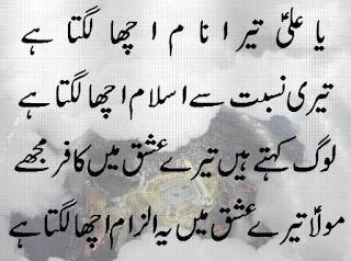 Aqwal e zareen of Hazrat ali A.S.