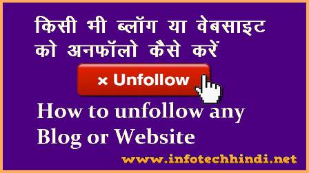 unfollow any Blog or Website in Hindi
