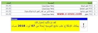 نتائج التوجيه الجامعي  يوم 7 اوت 2018