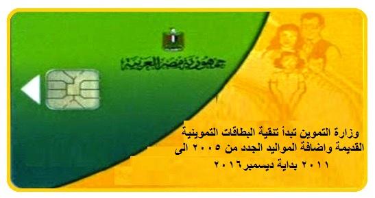 وزارة التموين تبدأ تنقية البطاقات التموينية القديمة واضافة المواليد الجدد من 2005 الى 2011 بداية ديسمبر2016