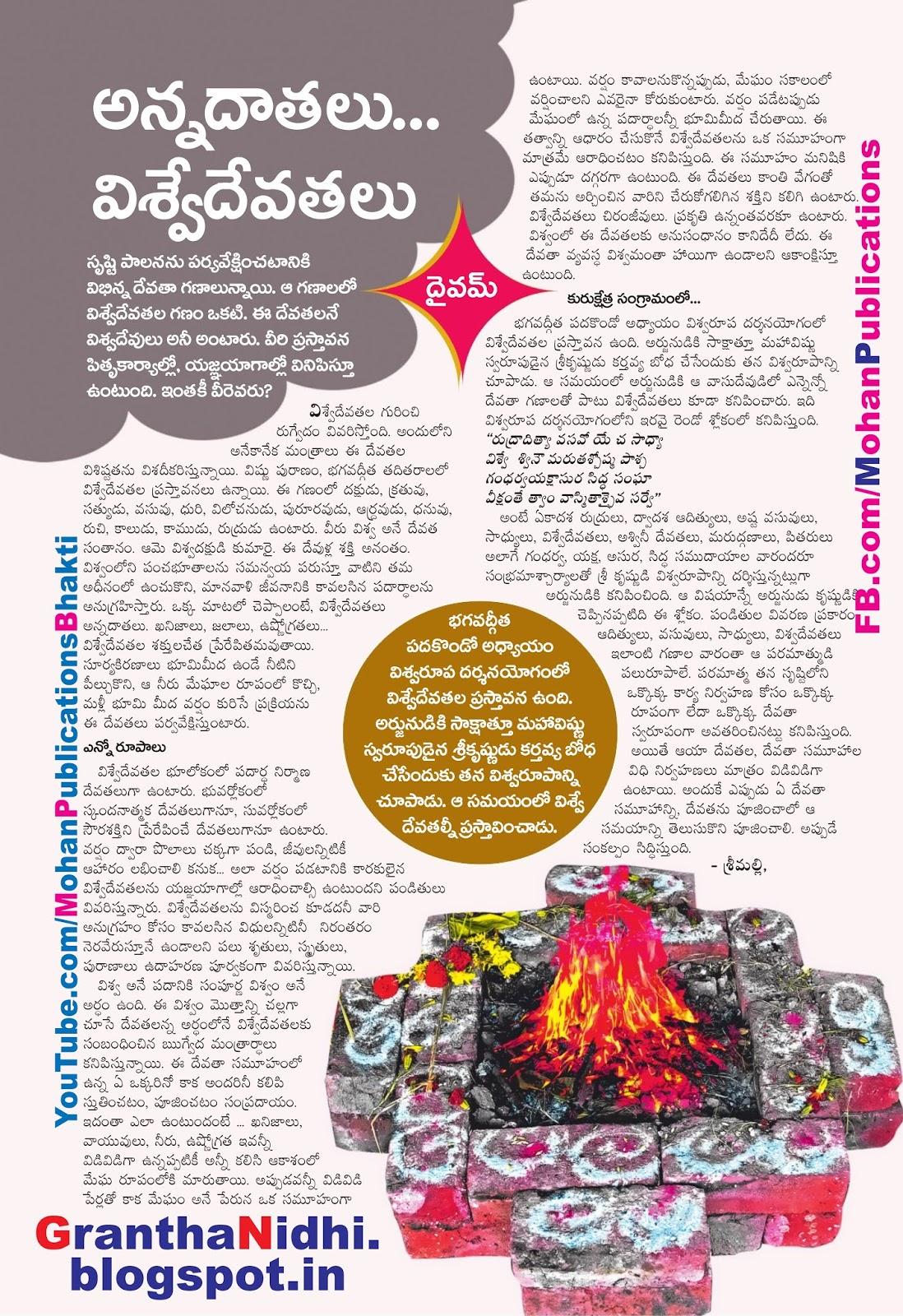 విశ్వేదేవతలు Viswadevatalu Yagnam Pindapradanam yagam homam krathuvu annadhathalu pitrudevathalu pitrudevatha Publications in Rajahmundry, Books Publisher in Rajahmundry, Popular Publisher in Rajahmundry, BhaktiPustakalu, Makarandam, Bhakthi Pustakalu, JYOTHISA,VASTU,MANTRA, TANTRA,YANTRA,RASIPALITALU, BHAKTI,LEELA,BHAKTHI SONGS, BHAKTHI,LAGNA,PURANA,NOMULU, VRATHAMULU,POOJALU,  KALABHAIRAVAGURU, SAHASRANAMAMULU,KAVACHAMULU, ASHTORAPUJA,KALASAPUJALU, KUJA DOSHA,DASAMAHAVIDYA, SADHANALU,MOHAN PUBLICATIONS, RAJAHMUNDRY BOOK STORE, BOOKS,DEVOTIONAL BOOKS, KALABHAIRAVA GURU,KALABHAIRAVA, RAJAMAHENDRAVARAM,GODAVARI,GOWTHAMI, FORTGATE,KOTAGUMMAM,GODAVARI RAILWAY STATION, PRINT BOOKS,E BOOKS,PDF BOOKS, FREE PDF BOOKS,BHAKTHI MANDARAM,GRANTHANIDHI, GRANDANIDI,GRANDHANIDHI, BHAKTHI PUSTHAKALU, BHAKTI PUSTHAKALU, BHAKTHI