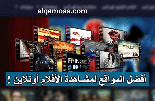 افضل 5 مواقع لمشاهدة و تحميل الافلام الاجنبية و مترجمة الى اللغة العربية مجانا