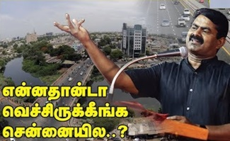 Seeman Speech Salem Expresway