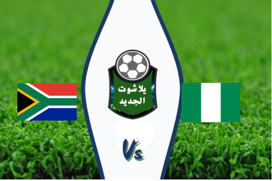 نتيجة مباراة نيجيريا وجنوب إفريقيا بتاريخ 10-07-2019 كأس الأمم الأفريقية