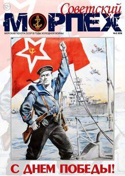 Читать онлайн журнал Советский морпех (№2 2018) или скачать журнал бесплатно