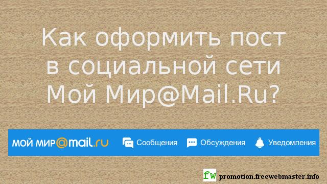 Как оформить пост в социальной сети Мой Мир@Mail.Ru?