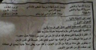 تحميل ورقة امتحان العلوم للصف الثالث الاعدادى محافظة الدقهلية الترم الاول 2017