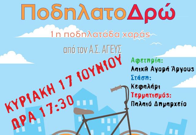 """""""ΠοδηλατοΔρώ"""" στα Άργος:  Το ποδήλατο πάλι στο προσκήνιο"""