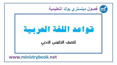 كتاب قواعد اللغة العربية للصف الخامس الادبي 2018-2019-2020-2021