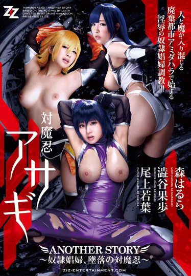 Taimanin Asagi ANOTHER STORY ~ slave whore-of crash Taimanin ~ Kaho Shibuya Wakaba Onoe forest Halla [AVOP-254]