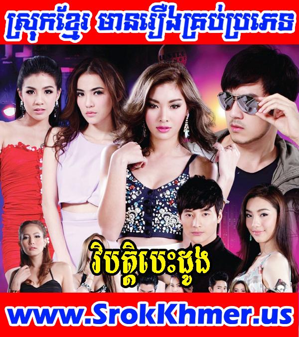 វិបត្តិបេះដូង - Khmer Movie - Movie Khmer