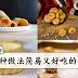9 种做法简易又好吃的饼干!新年来点特别的饼干吧~