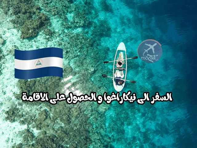 نيكاراغوا متطلبات التأشيرة و الإقامة الدائمة
