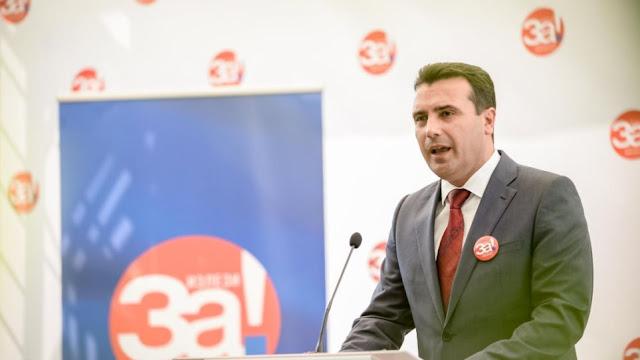 Ο Ζάεφ «ξέχασε» εντελώς το... Βόρεια: Πάμε για μία ευρωπαϊκή Μακεδονία