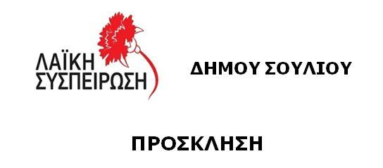 Παραμυθιά: Εκδήλωση της Λαϊκής Συσπείρωσης για την 8η Μάρτη