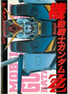 機動戦士ガンダムZZ [Mobile Suit Gundam ZZ]