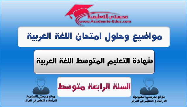 مواضيع وحلول امتحانات شهادة التعليم المتوسط في اللغة العربية من 2008 الى2017