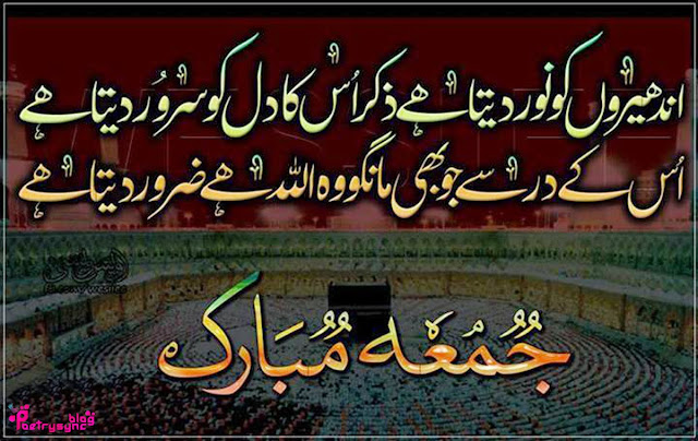 Top 10 Jumma Mubarak Image And Shayari In English
