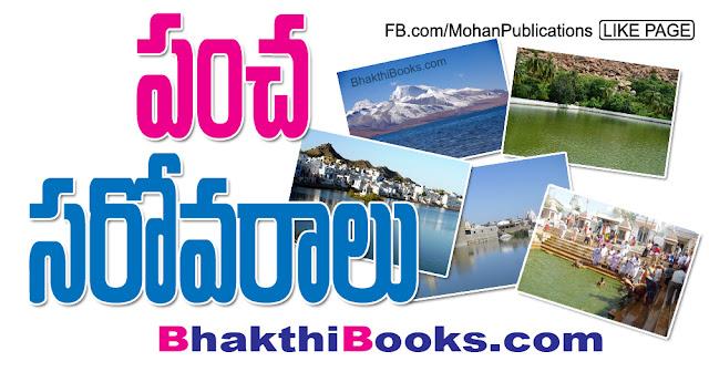 పంచ సరోవరాలు | Pancha Sarovaralu | Manasa Sarovar | Pampa Sarovar Karnataka | Pushkar Lake | Pushkar Sarovar | Narayan Sarovar | Bindu Sarovar | Bindu Sarovar Sidhupur Mohanpublications | Granthanidhi | BhakthiBooks | BhaktiBooks | Bhakti | Bhakthi | Telugu Devotional Books | Telugu Books | Devotinal Books | Bhakthipustakalu | Bhaktipustakalu | Bhakthi Pustakalu | Bhakti Pustakalu