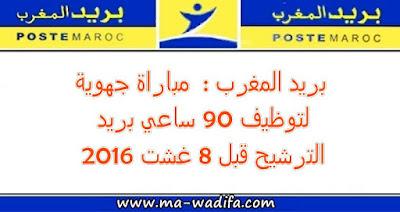 بريد المغرب : مباراة جهوية لتوظيف 90 ساعي بريد.