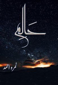 Haalim Episode 17 By Nimra Ahmad Pdf Download