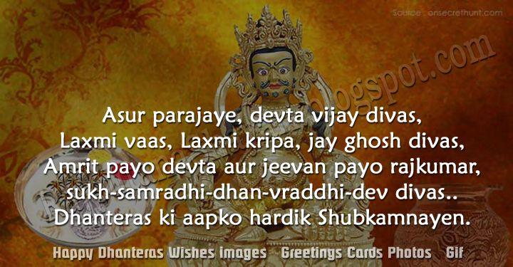 Rajputana shayari happy dhanteras greeting cards happy dhanteras wishes images greetings cards photos gif m4hsunfo